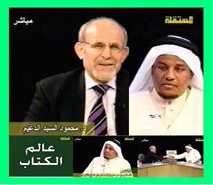http://www.dr-mahmoud.com/images/stories/tv/Minhj.JPG